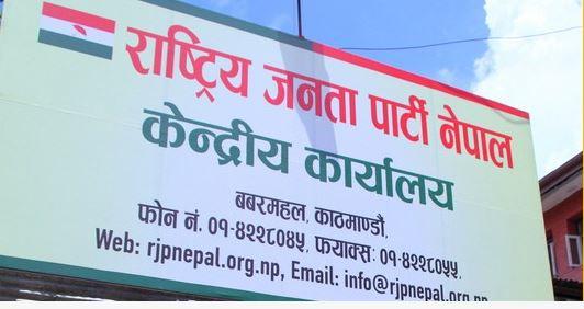 राजपा