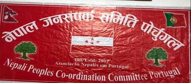 नेपाली जनसम्पर्क समिति पोर्चुगल