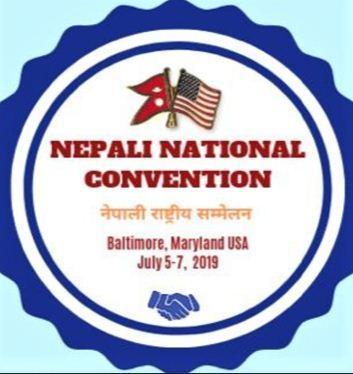 नेपाली राष्ट्रिय सम्मेलन