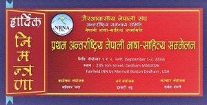 नेपाली भाषा-साहित्य सम्मेलन अमेरिकाको बोस्टनमा हुने