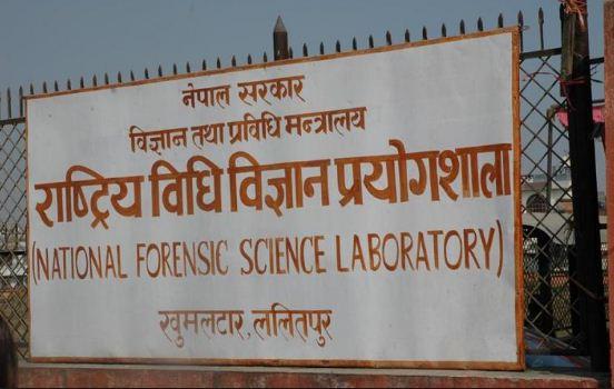 राष्ट्रिय विधि विज्ञान प्रयोगशाला