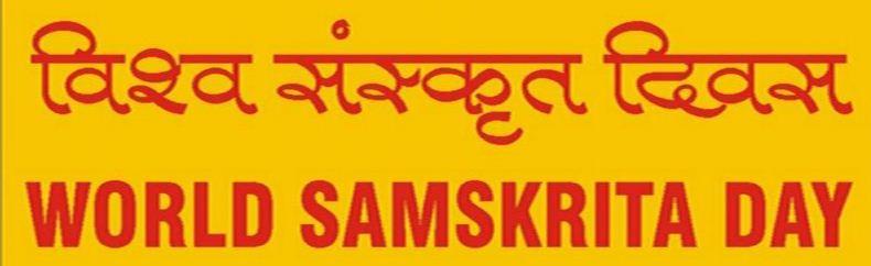 आज दोस्रो विश्व संस्कृत दिवस