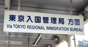 जापानी अध्यागमन