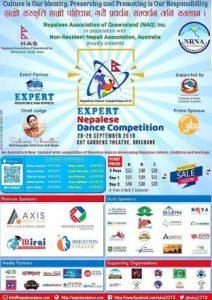 नेपाली नृत्य प्रतियोगिता