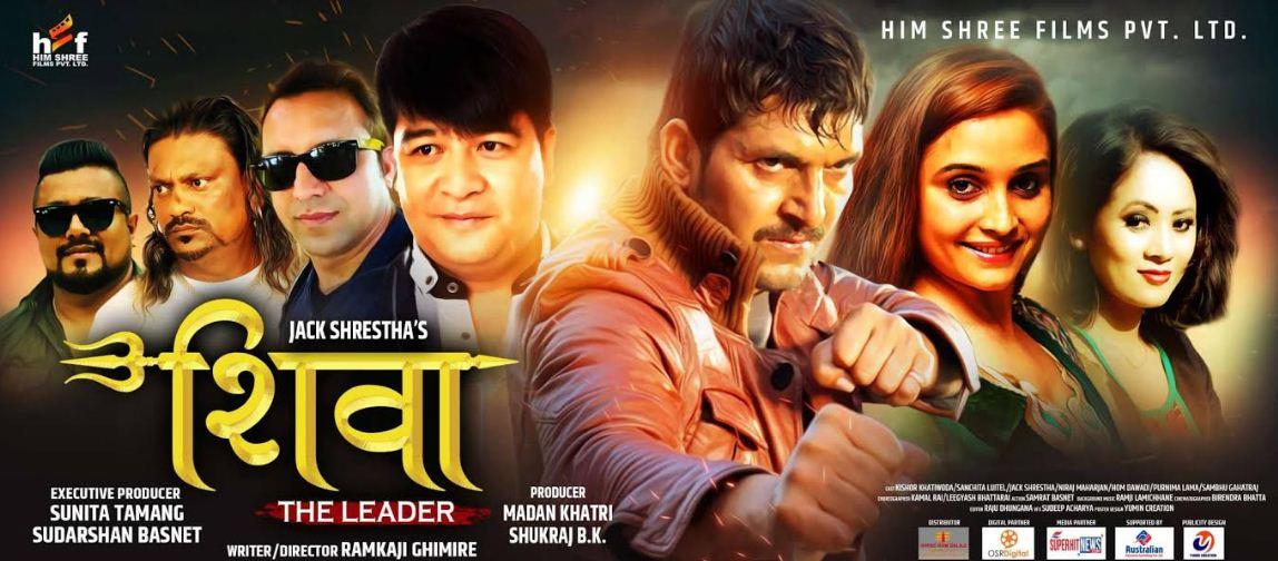 फिल्म 'शिवा' को ट्रेलर सार्वजनिक